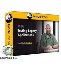 دانلود Lynda PHP: Testing Legacy Applications