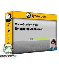 دانلود Lynda Microstation: AccuDraw
