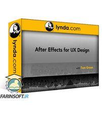 دانلود Lynda After Effects for UX Design