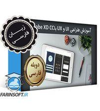 دانلود آموزش طراحی UI و UX با Adobe XD CC – به زبان فارسی