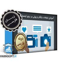 دانلود آموزش تبلیغات رایگان و پولی بر روی اینستاگرام – به زبان فارسی