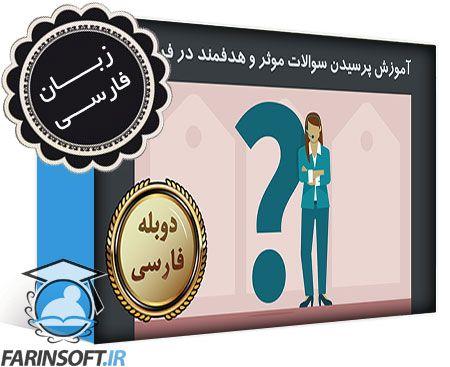 دانلود آموزش پرسیدن سوالات موثر و هدفمند در فروش – به زبان فارسی