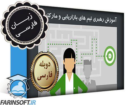 دانلود آموزش رهبری تیم های بازاریابی و مارکتینگ – به زبان فارسی