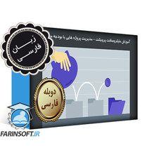 دانلود آموزش مایکروسافت پروجکت : مدیریت پروژه هایی با بودجه محدود – به زبان فارسی