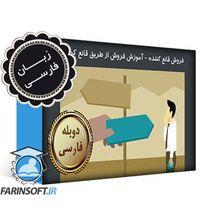 دانلود فروش قانع کننده : آموزش فروش از طریق قانع کردن – به زبان فارسی
