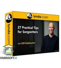 دانلود Lynda 27 Practical Tips for Songwriters