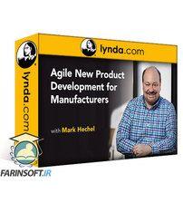 دانلود Lynda Agile New Product Development for Manufacturers