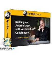 دانلود Lynda Building an Android App with Architecture Components