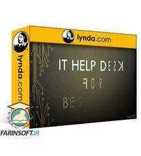 دانلود Lynda IT Help Desk for Beginners