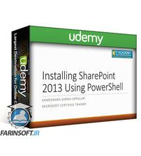 دانلود Udemy Installing SharePoint 2013 using PowerShell