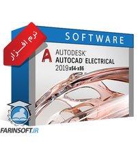 Autodesk AutoCAD Electrical 2019 x86/x64 – نرم افزار طراحی مدارهای الکتریکی