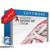 Autodesk AutoCAD MEP 2019 x86 – نرم افزار ترسیم نقشه تأسیسات ساختمان