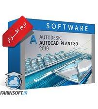 Autodesk AutoCAD Plant 3D 2019 – طراحی سه بعدی پروژه های کارخانه ای