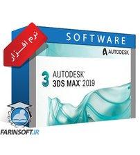 دانلود Autodesk 3ds Max 2019 x64 – تری دی مکس 2019 نرم افزار طراحی سه بعدی