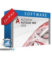 AutoCAD MEP v2019 ترسیم نقشه تاسیسات ساختمان