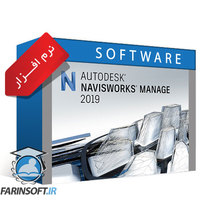 Autodesk Navisworks Manage 2019 x64 – نرم افزار تخصصی شبیه سازی و طراحی سازههای ساختمانی و فضای بین شهری