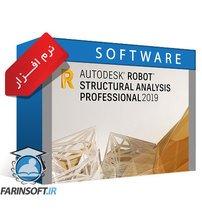 Autodesk Robot Structural Analysis Professional 2019 – نرم افزار تجزیه و تحلیل حرفهای سازههای پیچیده