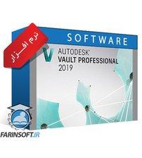 Autodesk Vault Professional + Workgroup + Basic + Basic Server 2019 – نرم افزار مدیریت داده های CAD