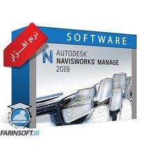 Autodesk Navisworks Manage 2019 – نرم افزار تخصصی شبیه سازی و طراحی سازههای ساختمانی و فضای بین شهری