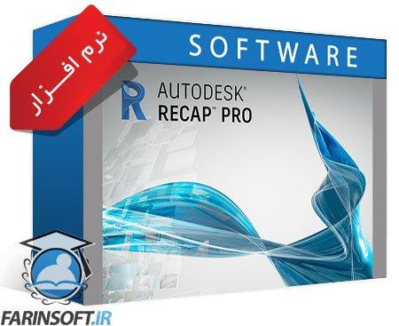 دانلود Autodesk ReCap Pro 2019 x64 – نرم افزار اسکن و پردازش عکسهای سه بعدی