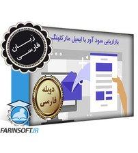 دانلود بازاریابی سود آور با ایمیل مارکتینگ – به زبان فارسی