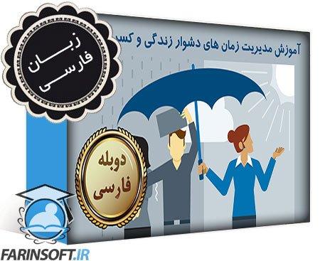دانلود آموزش مدیریت زمان های دشوار زندگی و کسب و کار – به زبان فارسی