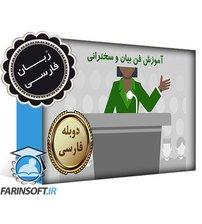 دانلود آموزش فن بیان و سخنرانی – به زبان فارسی