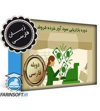 دانلود دوره بازاریابی سود آور خرده فروشی – به زبان فارسی