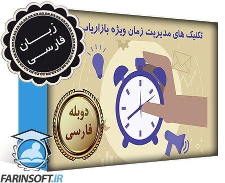 دانلود تکنیک های مدیریت زمان ویژه بازاریاب ها – به زبان فارسی