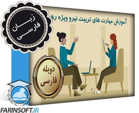 دانلود آموزش مهارت های تربیت نیرو ویژه رهبران و مدیران – به زبان فارسی