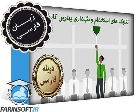 تکنیک های استخدام و نگهداری بهترین کارمندان – به زبان فارسی