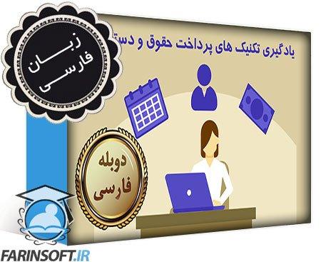 دانلود یادگیری تکنیک های پرداخت حقوق و دستمزد – به زبان فارسی