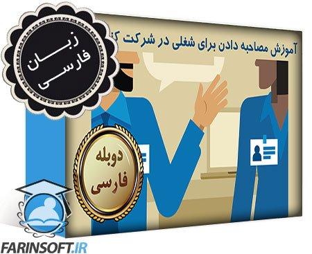 دانلود آموزش مصاحبه دادن برای شغلی در شرکت کنونی تان – به زبان فارسی