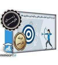 دانلود دوره یادگیری تکنیک های یافتن و نگهداری مشتری های پر سود – به زبان فارسی