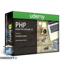 دانلود Udemy PHP from the ground up : Fundamentals