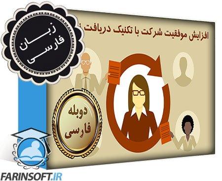 دانلود افزایش موفقیت شرکت با تکنیک دریافت نظرات مشتریان – به زبان فارسی