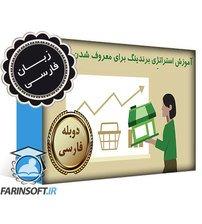 دانلود آموزش استراتژی برندینگ برای معروف شدن در بازار – به زبان فارسی