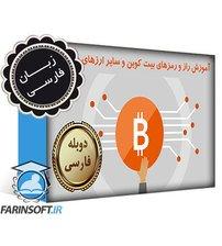 دانلود آموزش راز و رمزهای بیت کوین و سایر ارزهای دیجیتال – به زبان فارسی