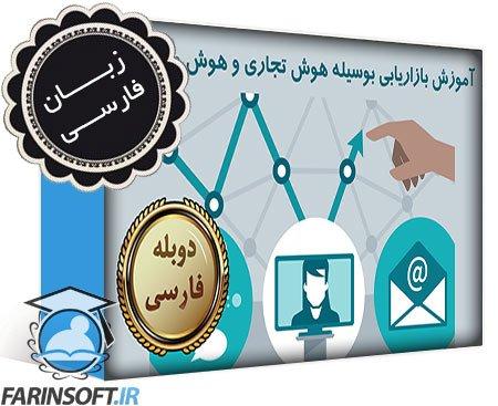 دانلود آموزش بازاریابی بوسیله هوش تجاری و هوش مصنوعی – به زبان فارسی