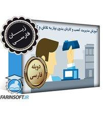 دانلود آموزش مدیریت کسب و کارتان بدون نیاز به تلاش و کار روزانه – به زبان فارسی