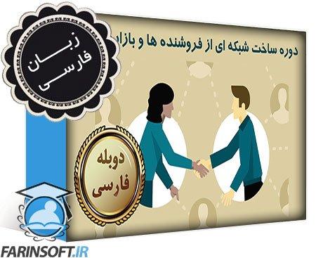 دانلود دوره ساخت شبکه ای از فروشنده ها و بازاریاب ها – به زبان فارسی