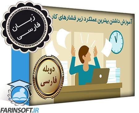 دانلود آموزش داشتن بهترین عملکرد زیر فشارهای کار و زندگی – به زبان فارسی