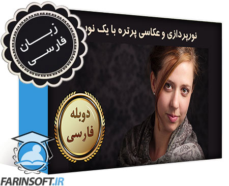دانلود نورپردازی و عکاسی پرتره با یک نور – به زبان فارسی