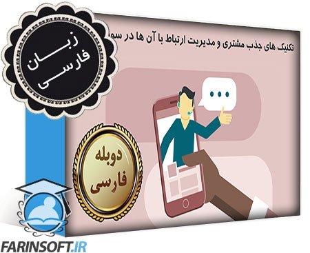 دانلود تکنیک های جذب مشتری و مدیریت ارتباط با آن ها در سوشال مدیا – به زبان فارسی