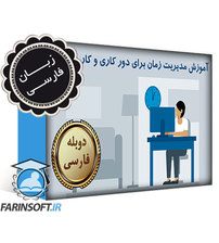 دانلود آموزش مدیریت زمان برای دور کاری و کار در خانه – به زبان فارسی