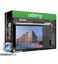 دانلود Udemy 3ds Max + Vray: Advanced Architectural Exteriors