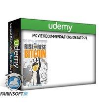 دانلود Udemy Bitcoin for Beginners: Bitcoin & Cryptocurrency Fundamentals
