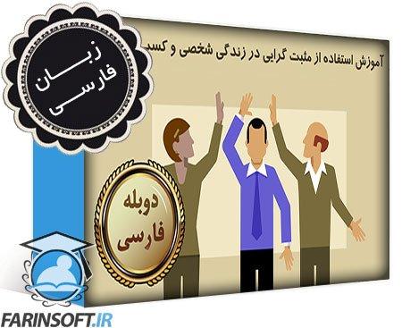 دانلود آموزش استفاده از مثبت گرایی در زندگی شخصی و کسب و کارتان