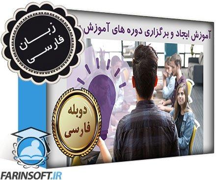 دانلود آموزش ایجاد و برگزاری دوره های آموزش سازمانی