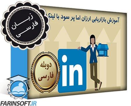 دانلود آموزش بازاریابی ارزان اما پر سود با LinkedIn